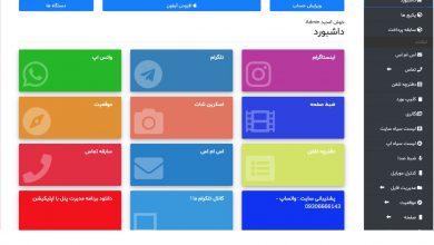 تصویر از ردیابی و کنترل موبایل فرزندان و خانواده با Mobile Tracker