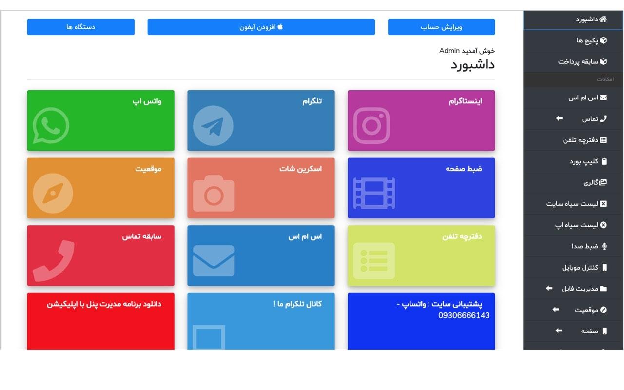 ردیابی و کنترل موبایل فرزندان و خانواده با Mobile Tracker