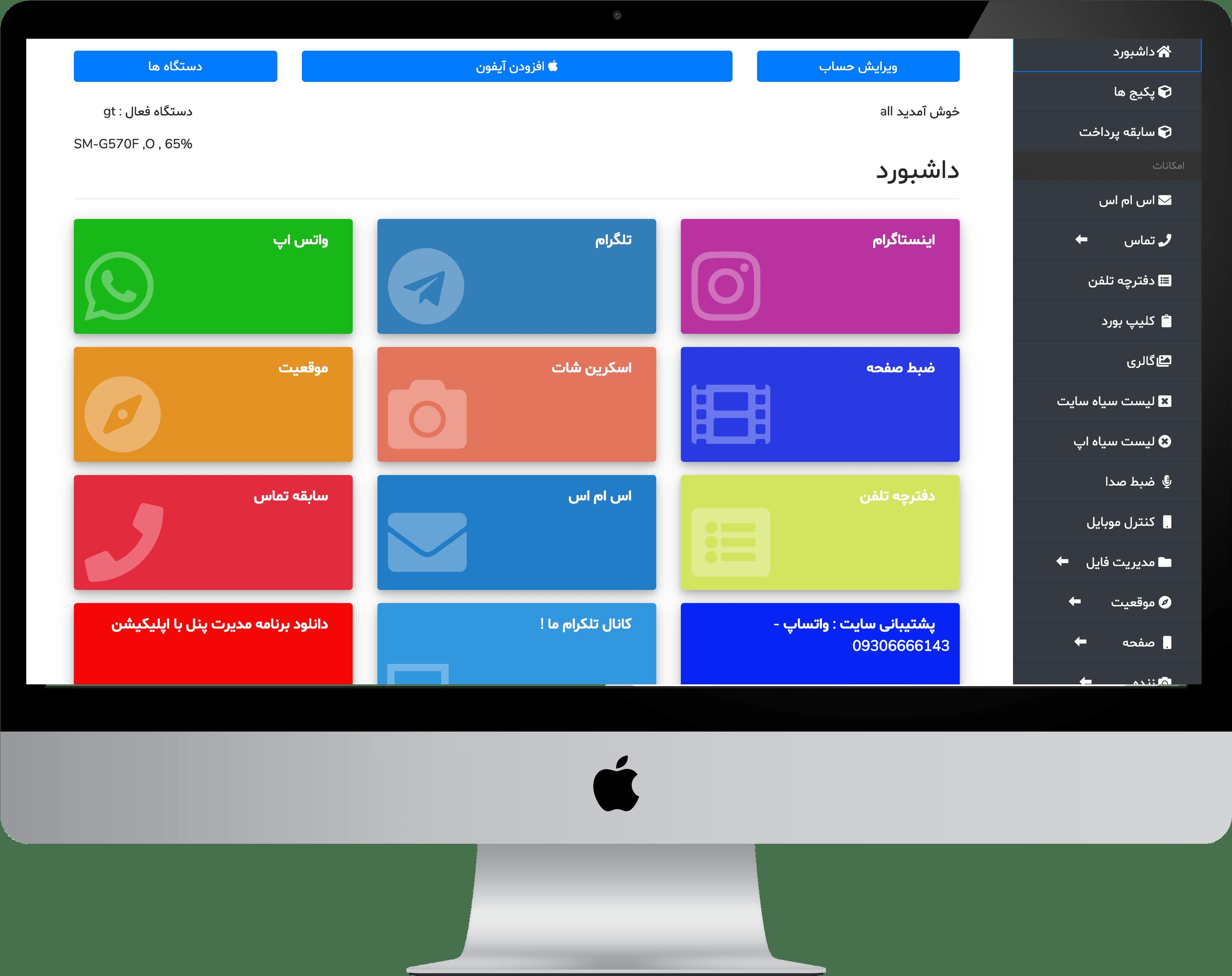 نسخه جدید نرم افزار مراقبت از خانواده SPY24 منتشر شد