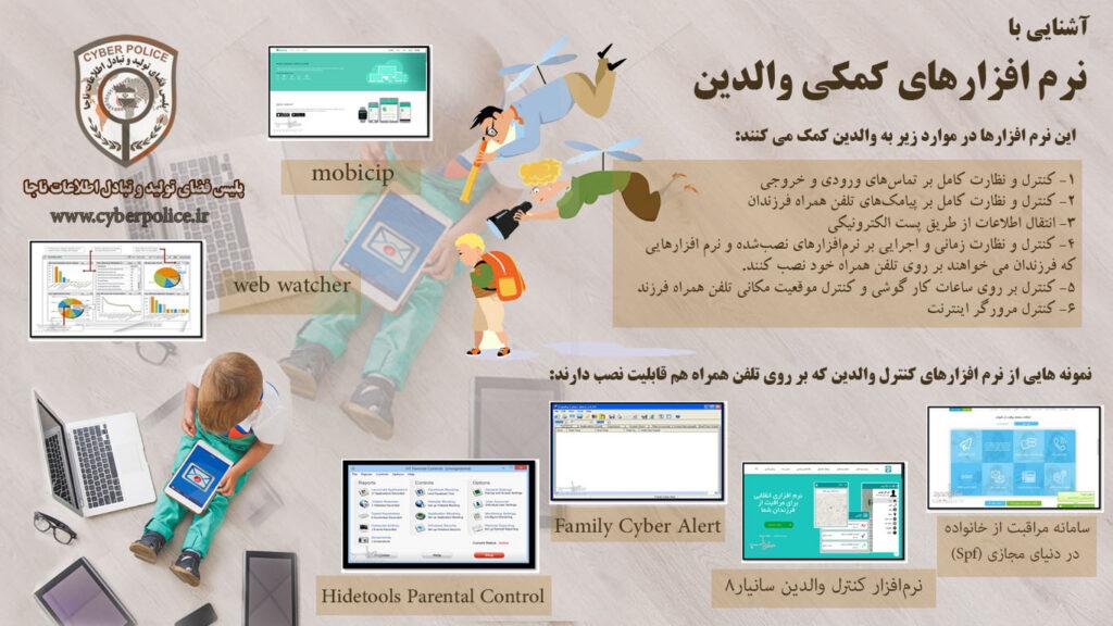 دانلود نرم افزار کنترل والدین سانیار