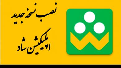 تصویر از دانلود شاد- برنامه شاد Shad آموزش و پرورش